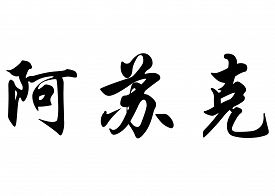 stock photo of ashok  - English name Ashok in chinese kanji calligraphy characters or japanese characters - JPG