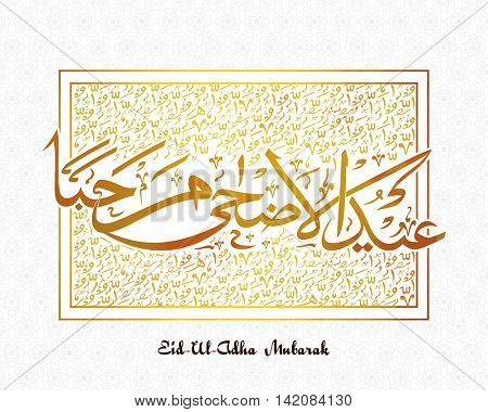 Glossy Arabic Calligraphy Text Eid-Al-Adha Mubarak in Islamic Verses frame for Muslim Community, Festival of Sacrifice Celebration.