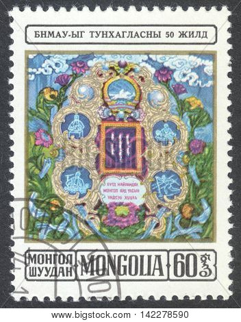 MOSCOW RUSSIA - CIRCA MAY 2016: a post stamp printed in MONGOLIA shows Constitutional Embroidery the series