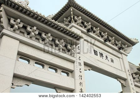 HONG KONG, CHINA - JULY 31, 2014: Gateway to Po Lin Temple on July 31, 2014 in Hong Kong, China. Po Lin temple in Lantau Island is one of the most popular tourist attractions in Hong Kong.