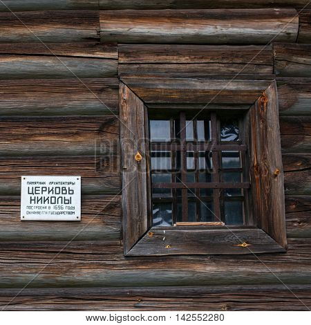 SOGINICY, RUSSIA - JUL 30, 2016: Wooden facade of Church of Nichola. Church of St. Nicholas at Soginicy, the only surviving sample of a steepled Church prionezhskiy school, 1696 built.