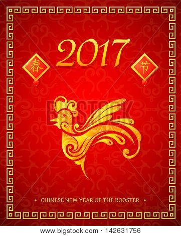 Rooster as symbol of Chinese New year 2017 traditional greeting card. Hieroglyph translation - Chinese New Year