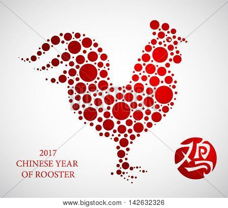 Rooster as symbol of Chinese new year 2017. Created in pointilize style. Hieroglyph: Rooster