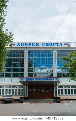 VELIKY NOVGOROD RUSSIA - AUGUST 12 2016. Facade of the Novgorod Region Sports Palace in Veliky Novgorod Russia