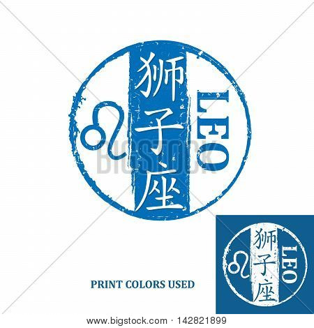 Leo (Chinese Text translation), Horoscope element, one of the twelve equatorial constellations or signs of the zodiac in Western astronomy and astrology - grunge stamp / label. Print colors used.