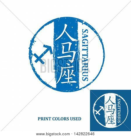 Sagittarius (Chinese Text translation), Horoscope element, one of the twelve equatorial constellations or signs of the zodiac in Western astronomy and astrology - grunge stamp. Print colors used.