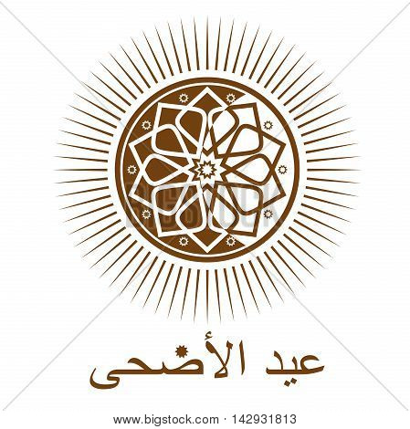 Islamic logo design and lettering in Arabic - 'Eid al-Adha'. Eid al-Adha - Festival of the Sacrifice also called the 'Sacrifice Feast' or 'Bakr-Eid'. Vector illustration isolated on white background
