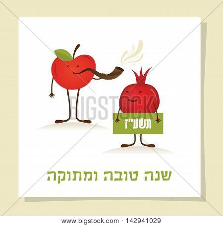 Funny apple and pomegranate on a card for rosh hashana, Jewish New Year. Sweet and Happy new year in Hebrew and Jewish year in Hebrew letters. illustration