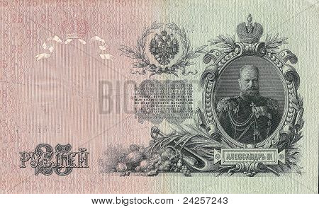 25 rubles. Russian state credit card in 1909. The downside.