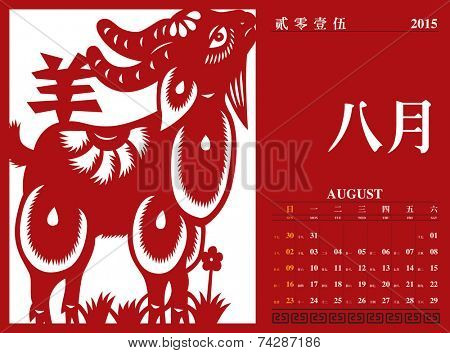Vector Chinese Calendar 2015, The Year of The Goat. Translation: August 2015