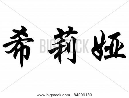 English Name Celia In Chinese Calligraphy Characters