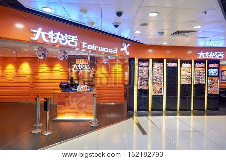 HONG KONG  - 28 JANUARY, 2016: Fairwood restaurant in Hong Kong. Fairwood is a fast food chain offering Chinese and Western food.