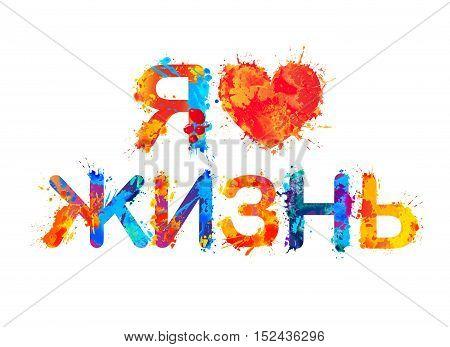 I love life. Russian language. Splash paint letters