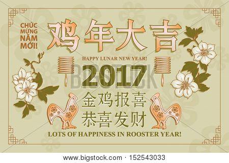 Lunar New Year. Greeting Card.