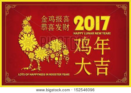 Lunar new year. Greeting card. Translation: Lots of Happiness in Rooster Year. Translation: Rooster reports - you will be happy and prosperous. Vector illustration