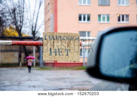 No Parking sign written in Russian language with a pen on a cardboard box part as seen in central neighborhood of Kiev Ukraine