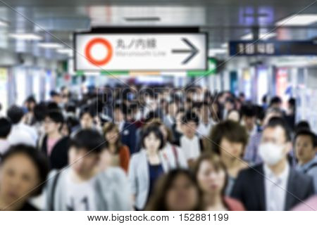 Blurred photo of Passengers hurry at station in Tokyo, Japan