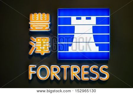 HONG KONG - CIRCA JANUARY, 2016: close up shot of Fortrss sign. Fortress is a large retail outlets chain in Hong Kong. Fortress is a member of A.S. Watson Group.
