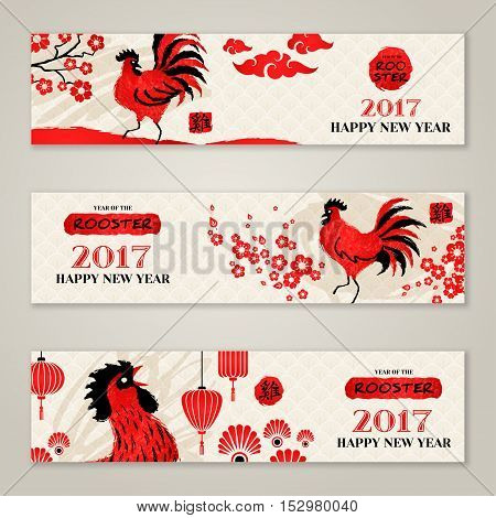 Horizontal Banners Set with Hand Drawn Chinese New Year Roosters. Vector Illustration. Hieroglyph stamp translation: cock. Red watercolor stain and black ink drawing, sketch.