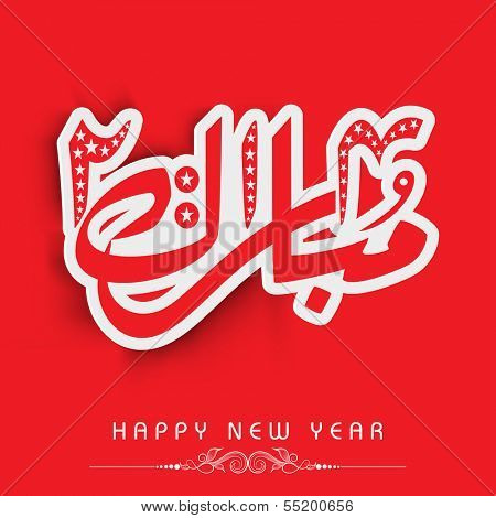 Urdu calligraphy of text Happy New Year on pink background.