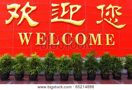 Welcome board with greeting in Chinese and English