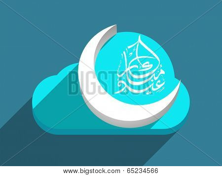 Stylish poster, banner or flyer design with 3d illustration of crescent moon, cloud and Arabic Islamic calligraphy of text Eid Mubarak on blue background.