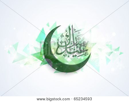 Arabic Islamic calligraphy of text Eid Mubarak and crescent moon in green color on creative colorful background.