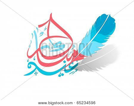 Colorful Arabic Islamic calligraphy of text Eid Mubarak written by feather pen on blue background, creative greeting card or invitation design for Muslim community festival celebration.