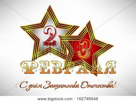 Holiday card with George ribbon in shape of stars with date 23 inside on white background for February 23. Russian translation Happy Defender of Fatherland day. Vector illustration