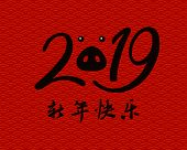 2019 Chinese New Year Greeting Card With Numbers, Pig Snout, Chinese Text Happy New Year, On A Backg poster
