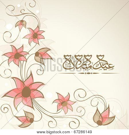 Arabic Islamic calligraphy of text Eid Mubarak on floral decorated beige background for Muslim community festival.