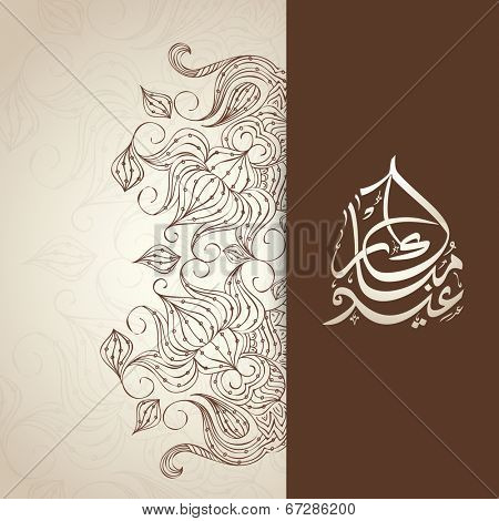 Arabic islamic calligraphy of text Eid Mubarak with stylish floral design on brown and beige background.
