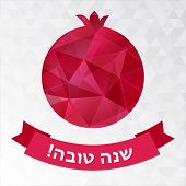 pic of pomegranate  - Rosh hashana card  - JPG
