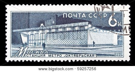 Ussr Stamp, Entrance To Oktyabrskaya Metro Station