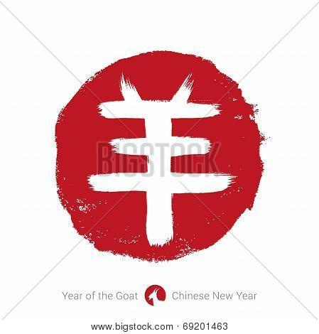 2015 - Chinese Lunar Year of the Goat. Calligraphy