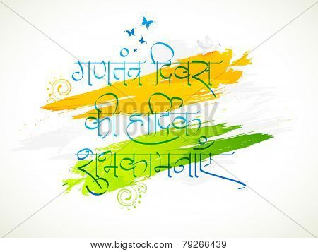 Hindi text (Best wishes of Happy Republic Day) with pigeon and butterfly on national flag colors background for Indian Republic Day celebration.