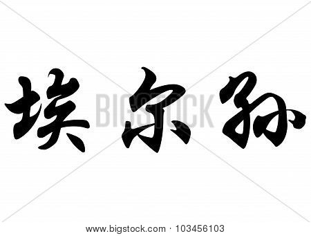 English Name Elson In Chinese Calligraphy Characters