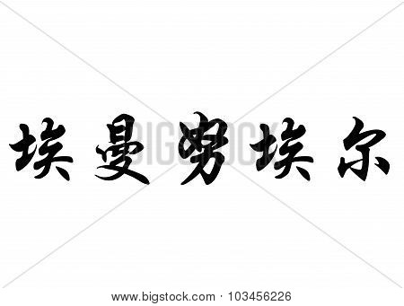 English Name Emanuel In Chinese Calligraphy Characters