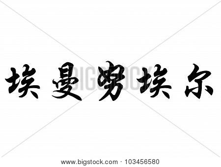 English Name Emmanuel In Chinese Calligraphy Characters