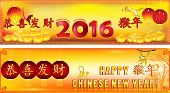 Постер, плакат: Banner set for Chinese New Year 2016