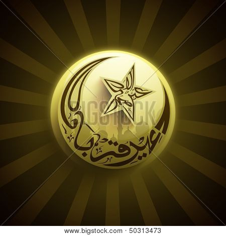Arabic Islamic calligraphy of text Eid Al Azha or Eid Al Adha on shiny brown rays background for Muslim community festival .
