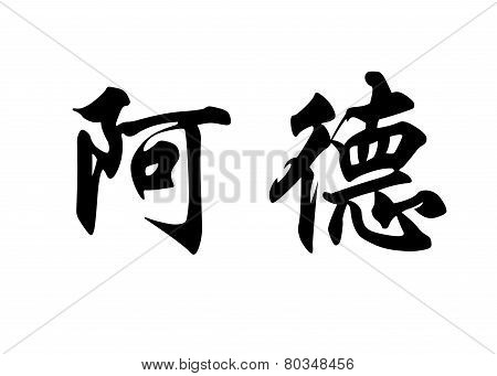 English Name Ade In Chinese Calligraphy Characters