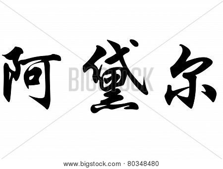 English Name Adele In Chinese Calligraphy Characters
