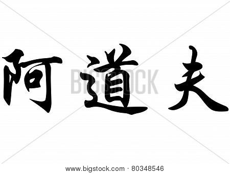 English Name Adolphe In Chinese Calligraphy Characters