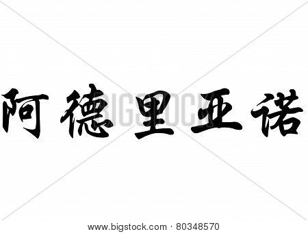 English Name Adriano In Chinese Calligraphy Characters