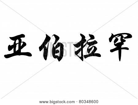 English Name Abraham In Chinese Calligraphy Characters