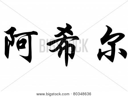 English Name Achille In Chinese Calligraphy Characters