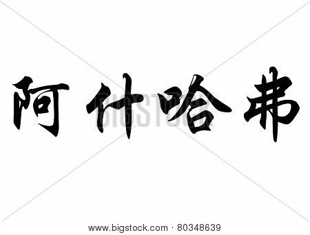 English Name Achraf In Chinese Calligraphy Characters