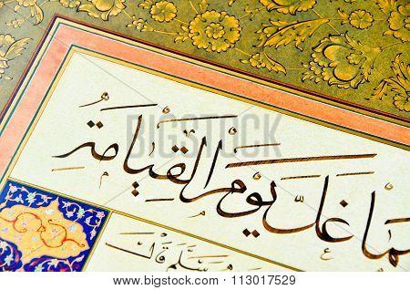 Islamic Calligraphy penIslamic Calligraphy pen
