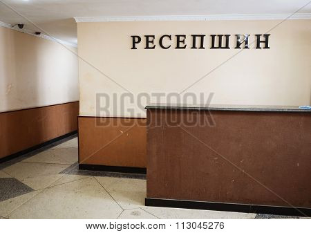 Ulaanbaatar, MN - Dec, 02 2015:Empty reception in the lobby of a small hotel near the Russian border